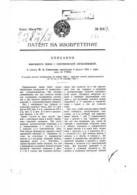 Накладной замок с электрической сигнализацией (патент 819)