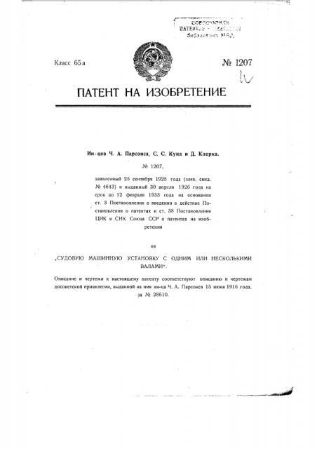 Судовая машинная установка с одним или несколькими валами (патент 1207)