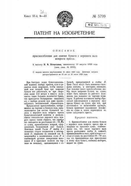 Приспособление для снятия бумаги с верхнего вала мокрого пресса (патент 5799)