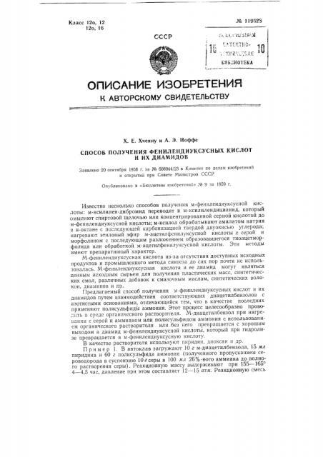 Способ получения фенилендиуксусных кислот и их диамидов (патент 119528)