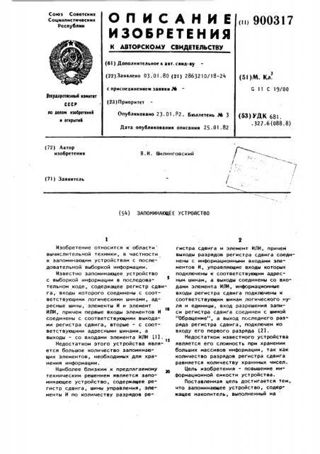 Запоминающее устройство (патент 900317)