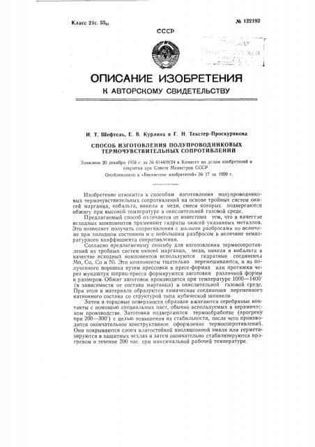 Способ изготовления полупроводниковых термочувствительных сопротивлений (патент 122192)