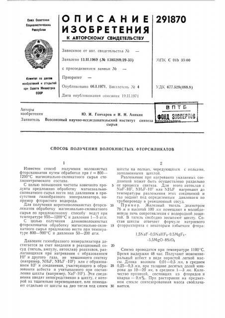 Способ получения волокнистых фторсиликатов (патент 291870)