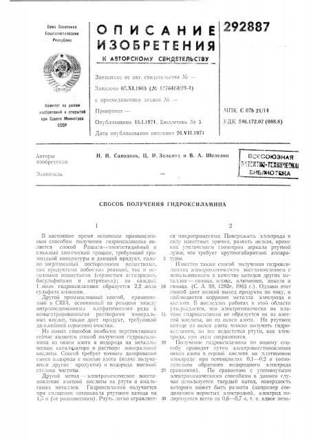 Способ получения гидроксилал^ина (патент 292887)