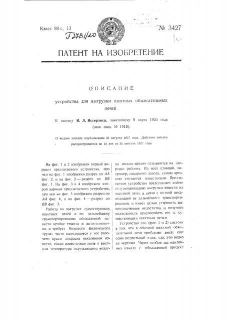 Устройство для выгрузки шахтных обжигательных печей (патент 3427)