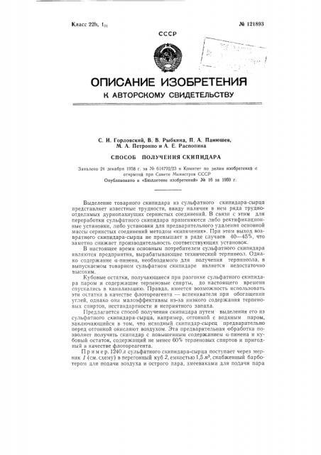 Способ получения скипидара (патент 121893)