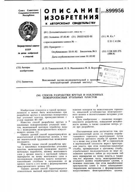 Способ разработки крутых и наклонных пожароопасных угольных пластов (патент 899956)