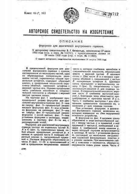 Форсунка для двигателей внутреннего горения (патент 31712)