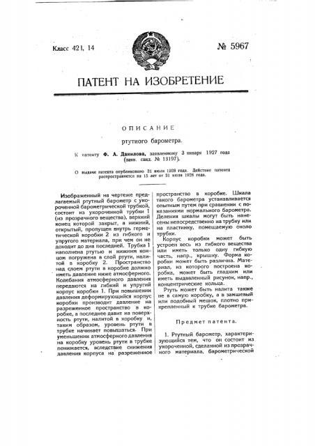 Ртутный барометр (патент 5967)