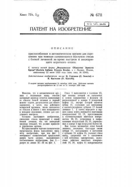 Приспособление в автоматическом оружии для скрепления при помощи сцепляющихся выступов ствола с боевой личинкой на время выстрела и последующего короткого отката (патент 6711)