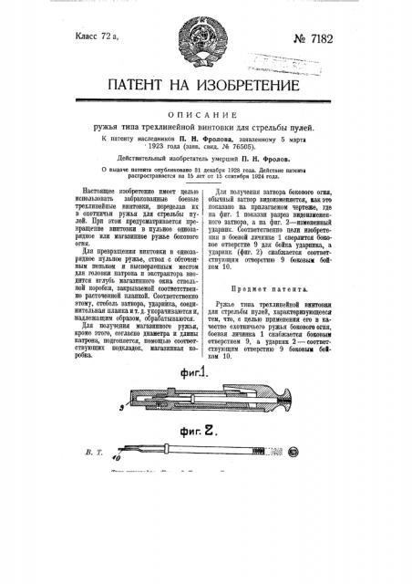 Ружье типа трехлинейной винтовки для стрельбы пулей (патент 7182)
