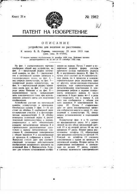 Устройство для видения на расстоянии (патент 1982)