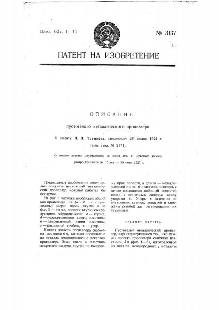 Пустотелый металлический пропеллер (патент 3137)