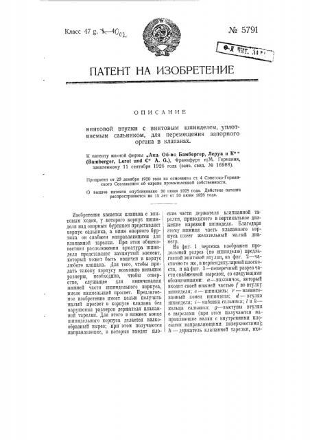 Винтовая втулка с винтовым шпинделем, уплотняемым сальником, для перемещения запорного органа в клапанах (патент 5791)