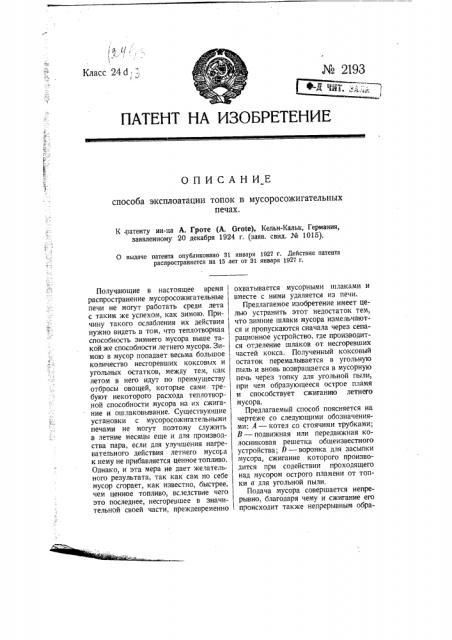 Способ эксплуатации топок в мусоросжигательных печах (патент 2193)