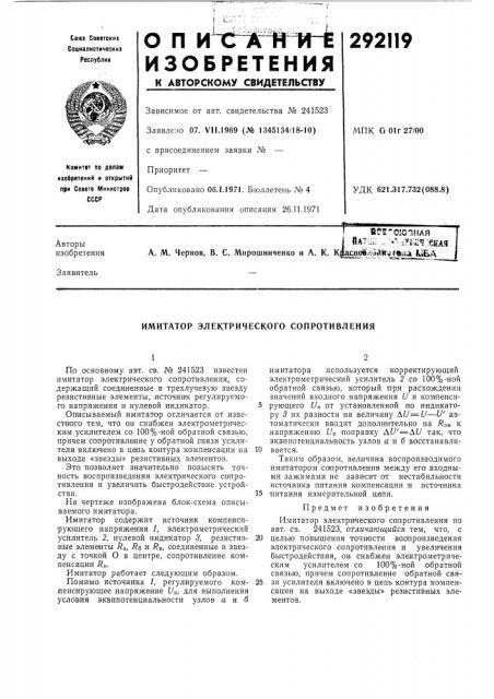 Имитатор электрического сопротивления (патент 292119)
