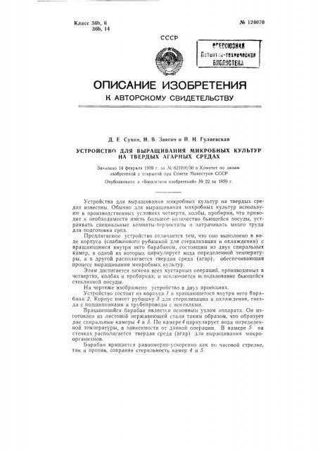 Устройство для выращивания микробных культур на твердых агарных средах (патент 124070)