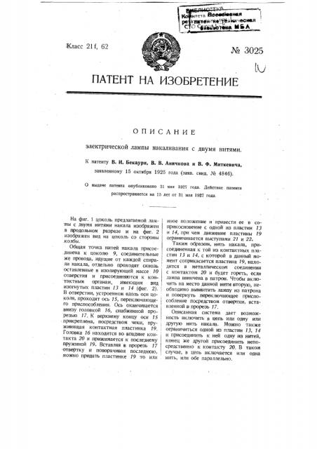 Электрическая лампа накаливания с двумя нитями (патент 3025)