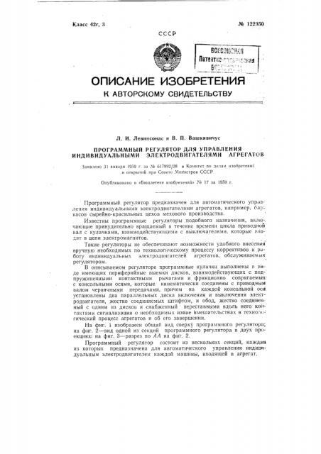 Программный регулятор для управления индивидуальными электродвигателями агрегатов (патент 122350)