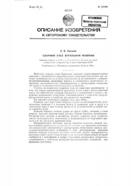 Ударный узел бурильной машины (патент 124390)
