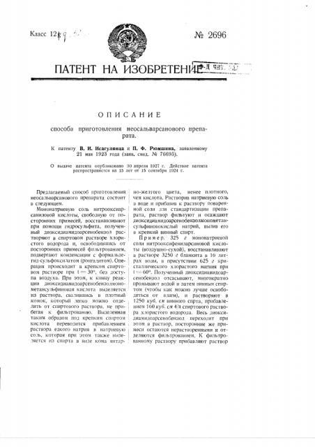 Способ приготовления неосальварсанового препарата (патент 2696)
