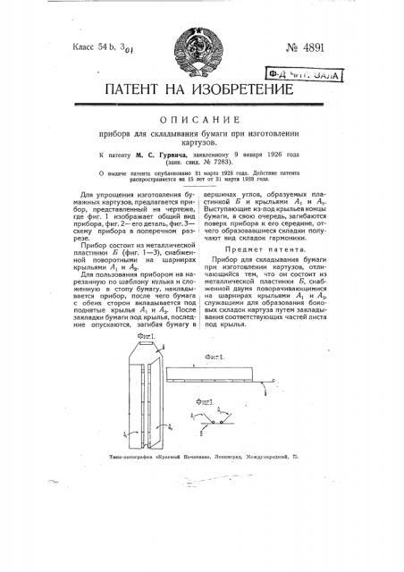 Прибор для складывания бумаги при изготовлении картузов (патент 4891)