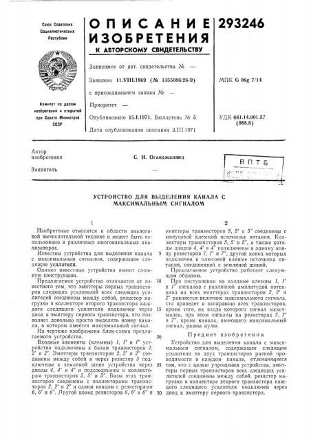 Устройство для выделения канала с максимальным сигналом (патент 293246)