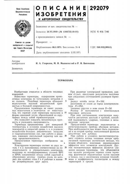 Патент ссср  292079 (патент 292079)