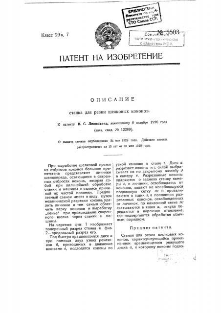Станок для резки шелковых коконов (патент 5503)