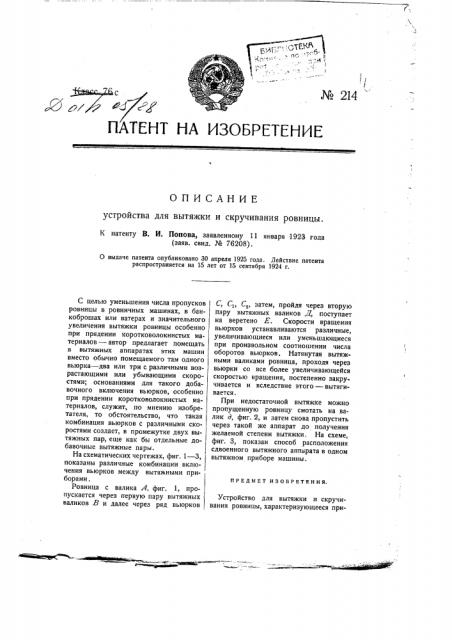 Устройство для вытяжки и скручивания ровницы (патент 214)