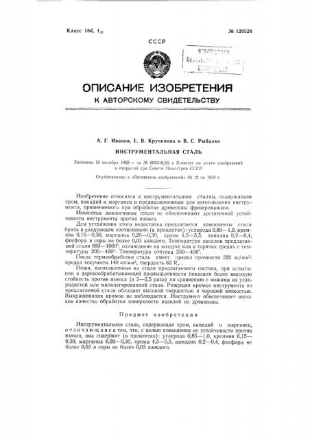 Инструментальная сталь (патент 120526)
