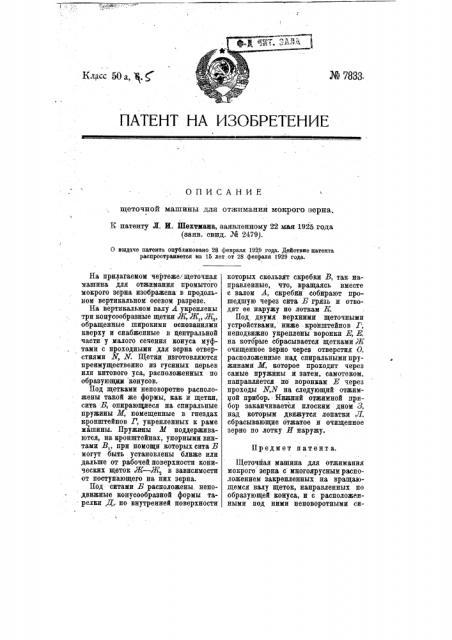 Щеточная машина для отжимания мокрого зерна (патент 7833)