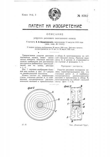 Упругое дисковое экипажное колесо (патент 8362)