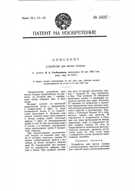 Устройство для мытья посуды (патент 5422)