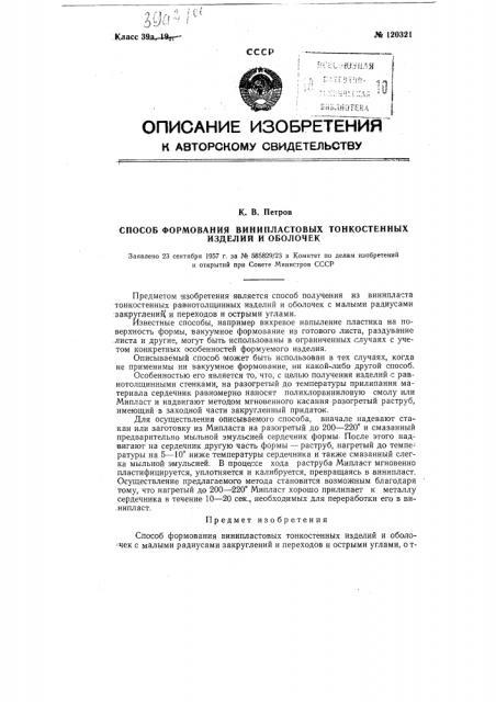 Способ получения из винипласта тонкостенных равнотолщинных изделий и оболочек (патент 120321)