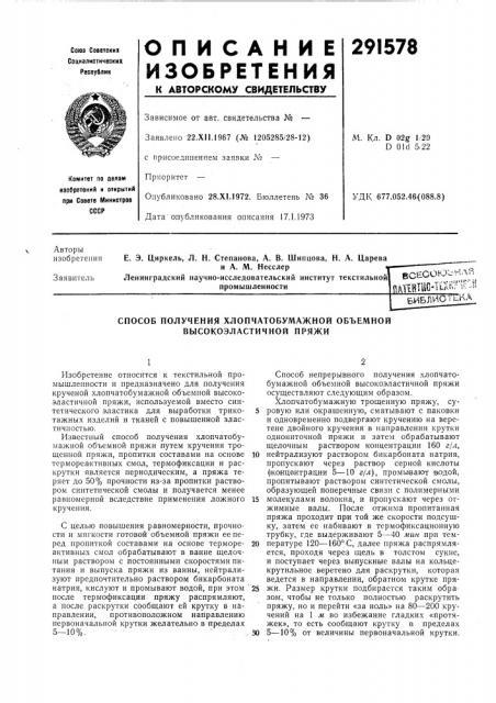 Способ получения хлопчатобумажной объемной высокоэластичной пряжи (патент 291578)