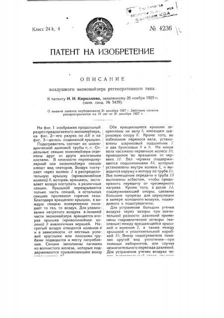 Воздушный экономайзер регенеративного типа (патент 4236)