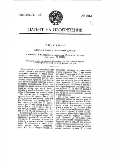 Висячий замок с кольцевой дужкой (патент 8161)