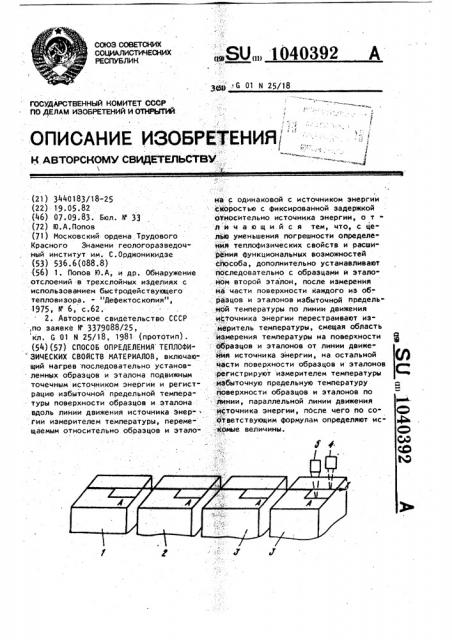 Способ определения теплофизических свойств материалов (патент 1040392)