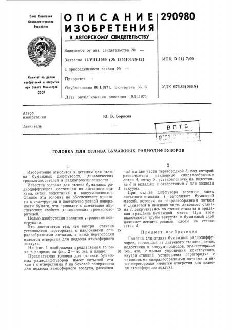 Патент ссср  290980 (патент 290980)