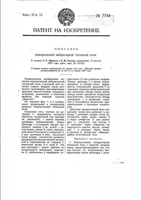Электрическая лабораторная тигельная печь (патент 7734)