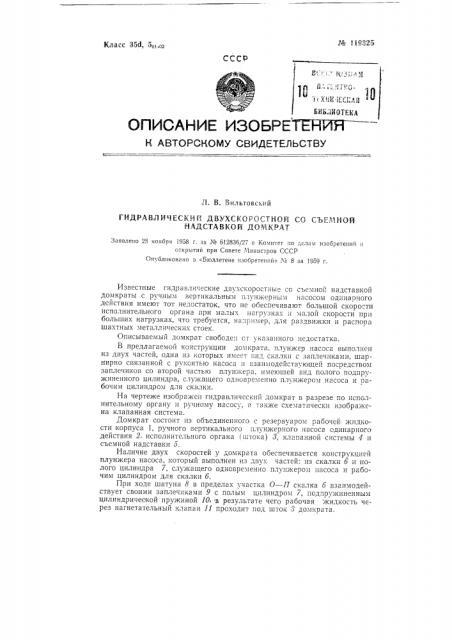 Гидравлический двухскоростной со съемкой надставкой домкрат (патент 119325)