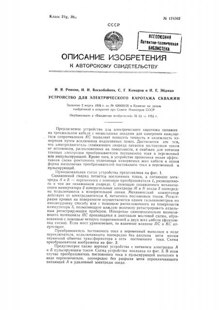 Устройство для электрического каротажа скважин (патент 124562)