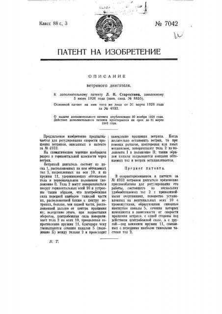 Ветряный двигатель (патент 7042)