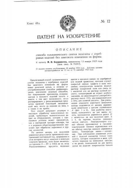 Способ гальванического снятия позолоты с серебряных изделий без заметного изменения их формы (патент 12)