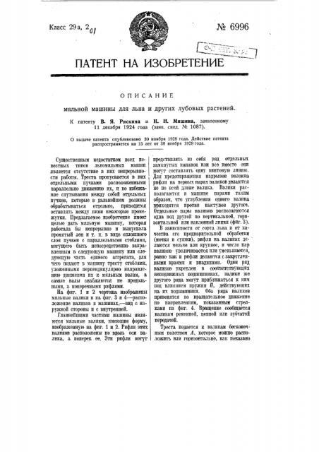 Мяльная машина для льна и других лубовых растений (патент 6996)