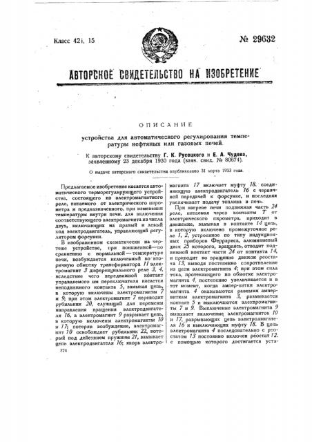 Устройство для автоматического регулирования температуры нефтяных или газовых печей (патент 29632)