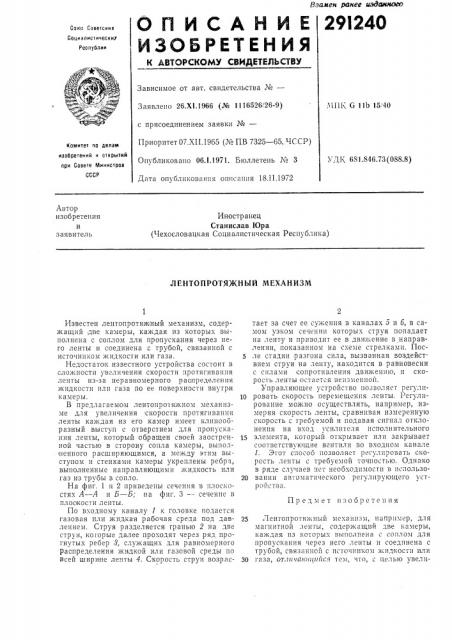 Лентопротяжный механизм (патент 291240)