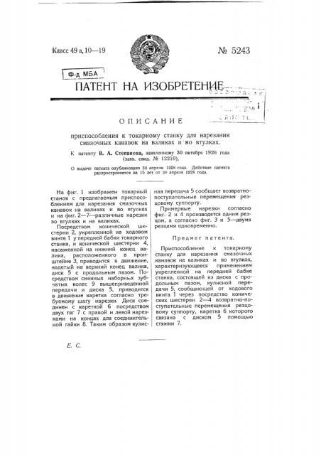 Приспособление к токарному станку для нарезания смазочных канавок на валиках и во втулках (патент 5243)