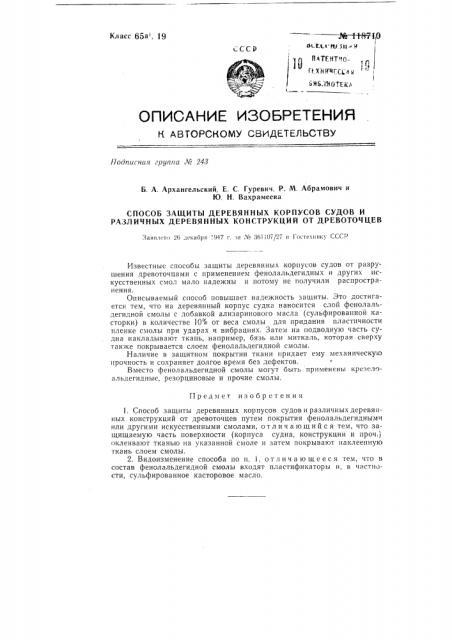 Способ защиты деревянных корпусов кораблей от древоточцев (патент 118710)